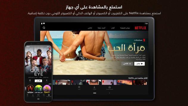 Netflix تصوير الشاشة 21