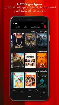 Netflix تصوير الشاشة 1