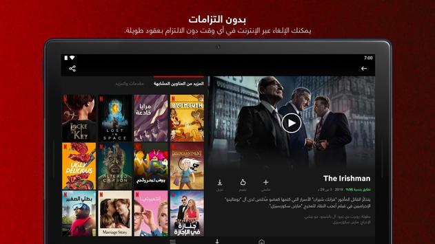 Netflix تصوير الشاشة 12
