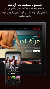 Netflix تصوير الشاشة 5