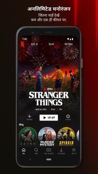 Netflix पोस्टर