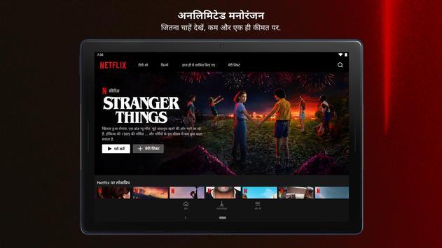 Netflix स्क्रीनशॉट 16
