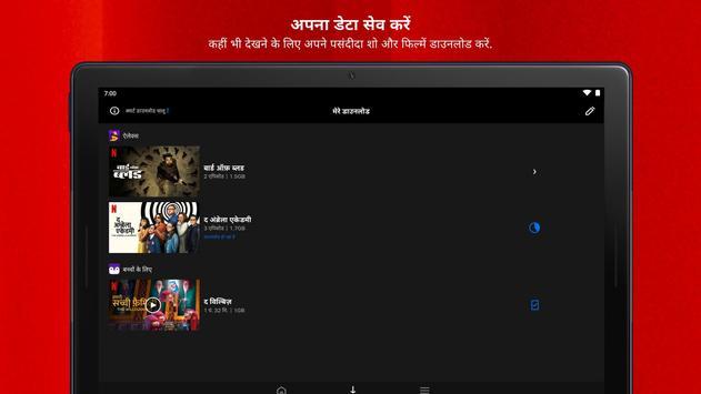 Netflix स्क्रीनशॉट 18