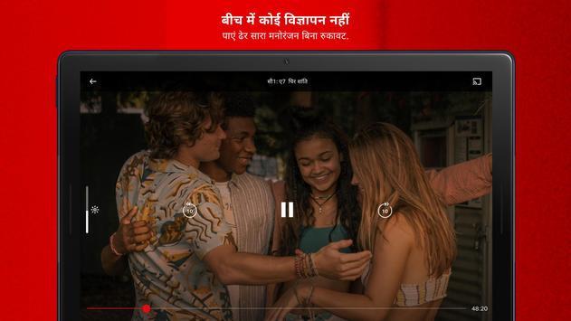 Netflix स्क्रीनशॉट 19