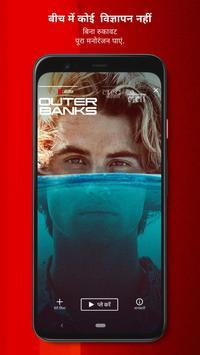 Netflix स्क्रीनशॉट 3