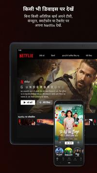 Netflix स्क्रीनशॉट 5