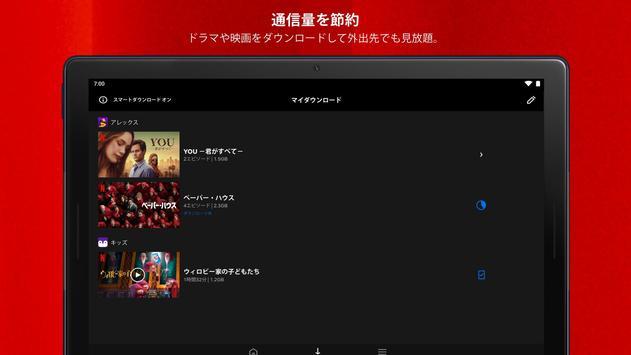 Netflix スクリーンショット 10