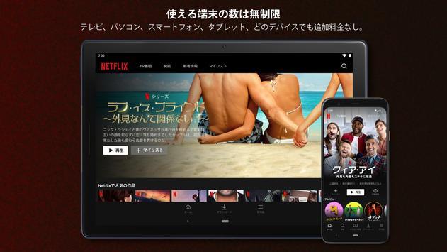 Netflix スクリーンショット 13