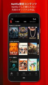 Netflix スクリーンショット 1