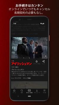 Netflix スクリーンショット 4