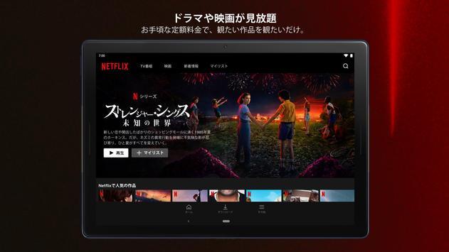 Netflix スクリーンショット 8
