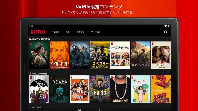 Netflix スクリーンショット 9