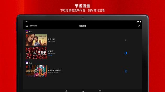 Netflix 截图 10