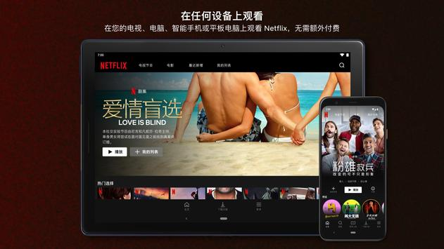 Netflix 截图 13