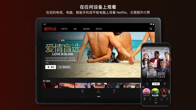 Netflix 截图 21