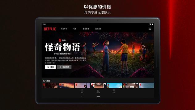 Netflix 截图 8