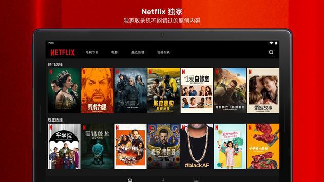Netflix 截图 9