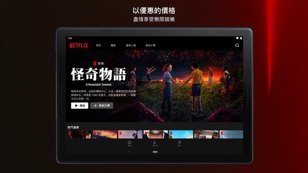 Netflix 截圖 8