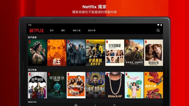 Netflix 截圖 9