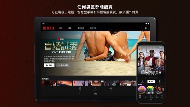 Netflix 截圖 21