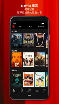 Netflix 截圖 1