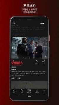 Netflix 截圖 4