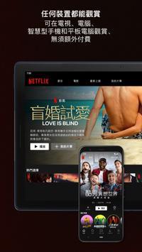Netflix 截圖 5