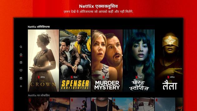 Netflix स्क्रीनशॉट 1
