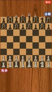 どこでもチェス〜初心者も安心のシンプルチェス盤〜 الملصق