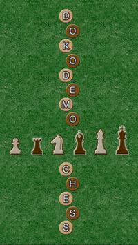 どこでもチェス〜初心者も安心のシンプルチェス盤〜 captura de pantalla 1