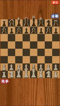 どこでもチェス〜初心者も安心のシンプルチェス盤〜 captura de pantalla 2