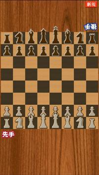 どこでもチェス〜初心者も安心のシンプルチェス盤〜 تصوير الشاشة 4