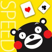 くまモンのスピード(無料トランプゲーム) icône