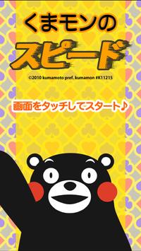 くまモンのスピード(無料トランプゲーム) screenshot 11
