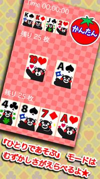 くまモンのスピード(無料トランプゲーム) screenshot 1