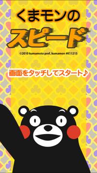 くまモンのスピード(無料トランプゲーム) screenshot 7