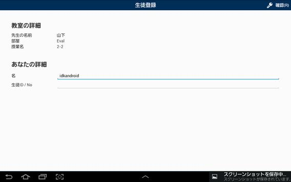 EdClass Student for Android screenshot 3