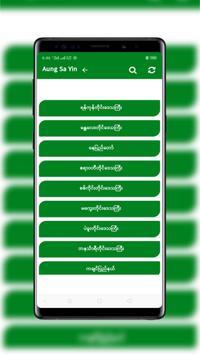 Myanmar Exam Result - Aung Sa Yin (အောင်စာရင်း) screenshot 2