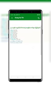 Myanmar Exam Result - Aung Sa Yin (အောင်စာရင်း) screenshot 6