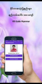 ဗိုင္ဘာလမ္းၫႊန္ - VB Guide Myanmar screenshot 4