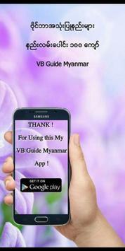 ဗိုင္ဘာလမ္းၫႊန္ - VB Guide Myanmar screenshot 5