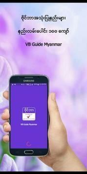 ဗိုင္ဘာလမ္းၫႊန္ - VB Guide Myanmar poster