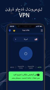 FastVPN - فائق السرعة وآمن لالروبوت! الملصق