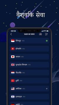 FastVPN-Android के लिए सुपरफास्ट औरसुरक्षित वीपीएन स्क्रीनशॉट 1