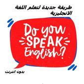 تعلم اللغة الانجليزية - بسهولة طريقة جديدة  2019 icon