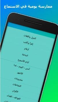 تعلم اللغة الانجليزية - بسهولة طريقة جديدة  2019 screenshot 3