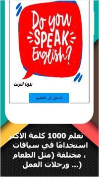 تعلم اللغة الانجليزية - بسهولة طريقة جديدة  2019 poster