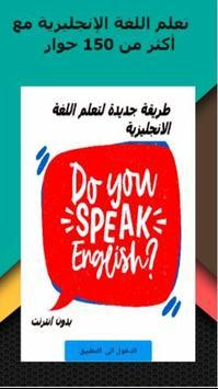 تعلم اللغة الانجليزية - بسهولة طريقة جديدة  2019 screenshot 1