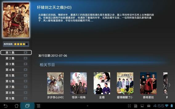 KyLinTV(Tablet&Phone) screenshot 10