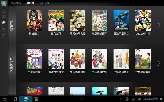 KyLinTV(Tablet&Phone) screenshot 11